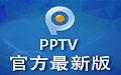 PPTV网络电视段首LOGO