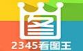 2345看图王段首LOGO