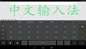 中文输入法下载