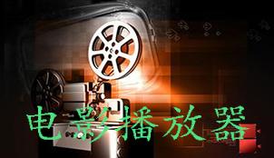 电影播放器