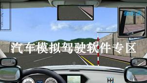 模拟驾驶软件专区