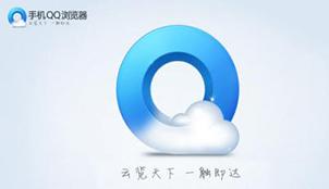 手機qq瀏覽器