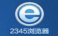 2345王牌浏览器段首LOGO