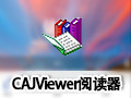 CAJ全文浏览器段首LOGO