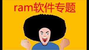 ram软件专题