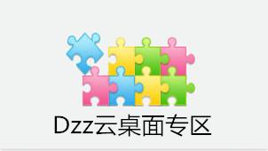 Dzz云桌面专区