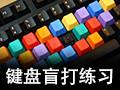 指法练习打字软件段首LOGO