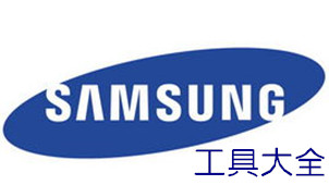 Samsung工具专区