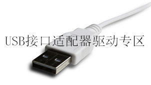 USB接口适配器驱动专区
