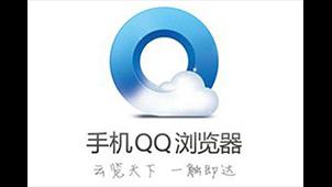 qq手机浏览器软件专题