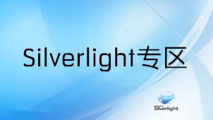 Silverlight专区