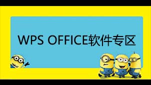 WPS OFFICEApp专区