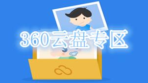 360云盘专区