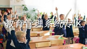 教育管理系统专区