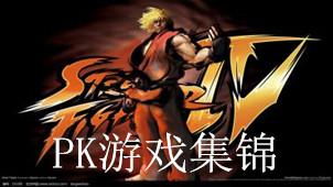 PK游戏集锦