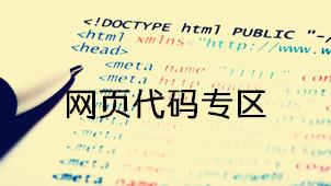 网页代码专区