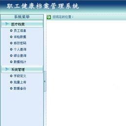 新瑞职业健康档案管理系统