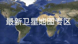 最新衛星地圖專區
