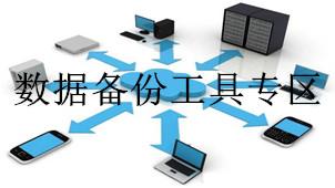 数据备份工具专区