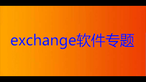 exchange軟件專題