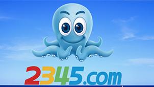 2345软件大全