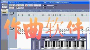作曲App