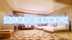 酒店客房管理系统专区