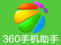 360手机助手 For iPhone段首LOGO
