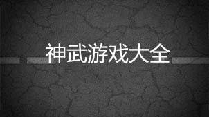 神武游戏大全