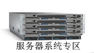 服务器系统专区