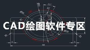 CAD绘图软件专区