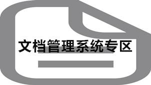 文档管理系统专区