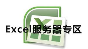 Excel服务器专区