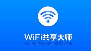 wifi大师