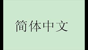 简体中文软件专题