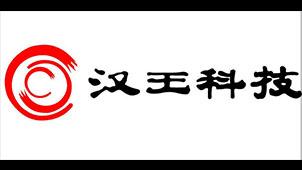 漢王官網軟件專題