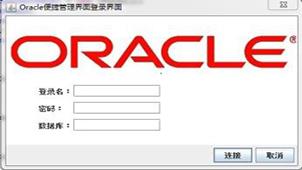 oracle数据库恢复