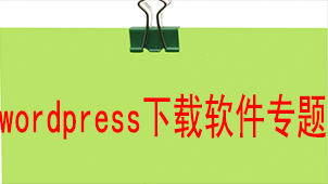 wordpress下载软件专题