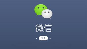 微信5.1