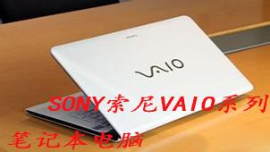 SONY索尼VAIO笔记本电脑系列