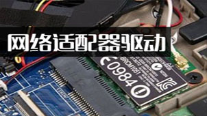 网络适配器驱动软件专题