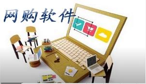 网购App