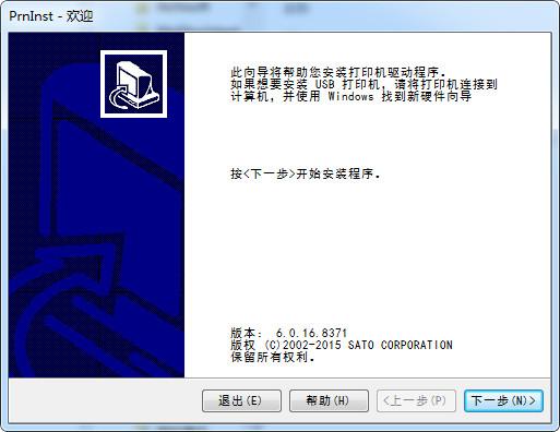 佐藤SATO CT412i打印机驱动截图