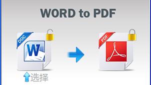 word转换pdf