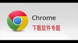 chrome下载软件专题