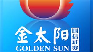 国信金太阳合集