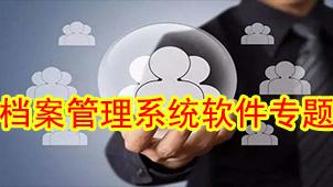 档案管理系统软件专题