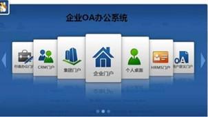 企业信息系统