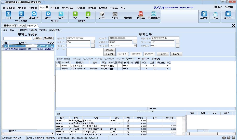 标顶建筑材料管理软件营改增版截图2