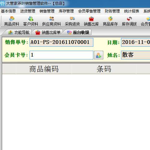 大管家茶叶销售管理软件